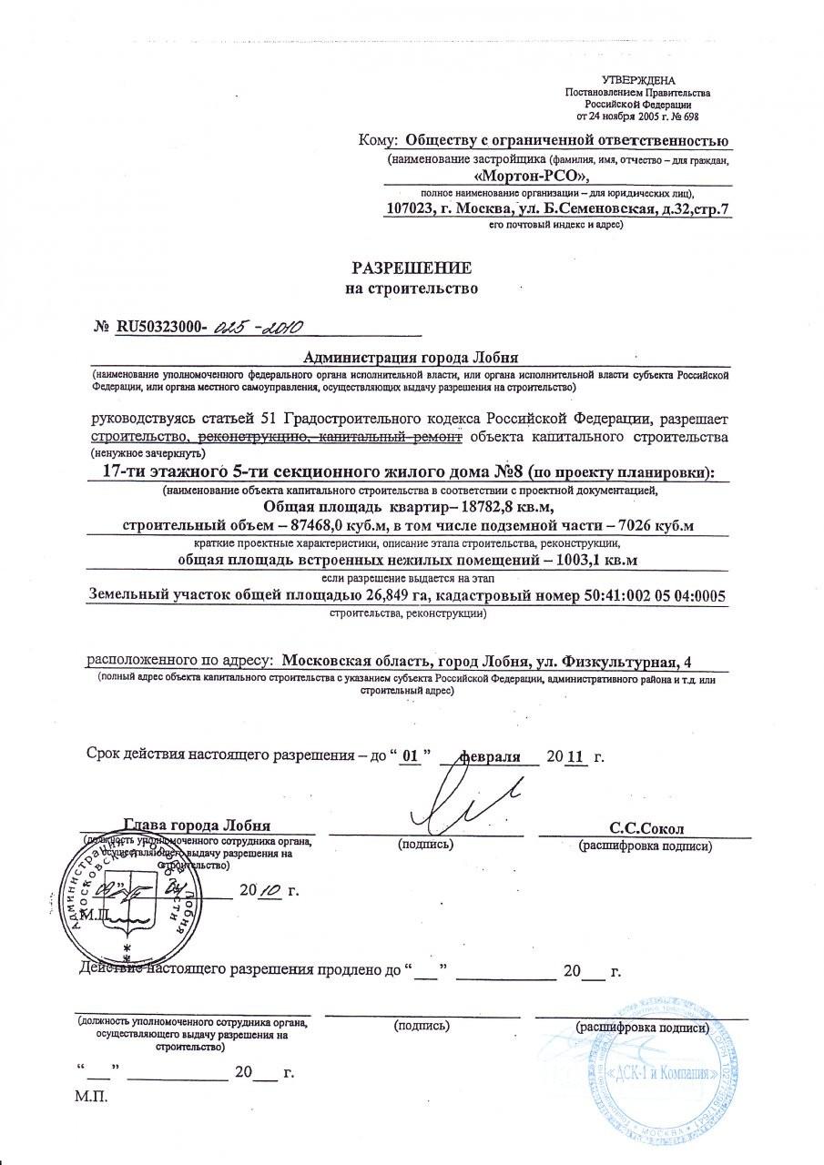 заявление на разрешение на строительство балкона образец