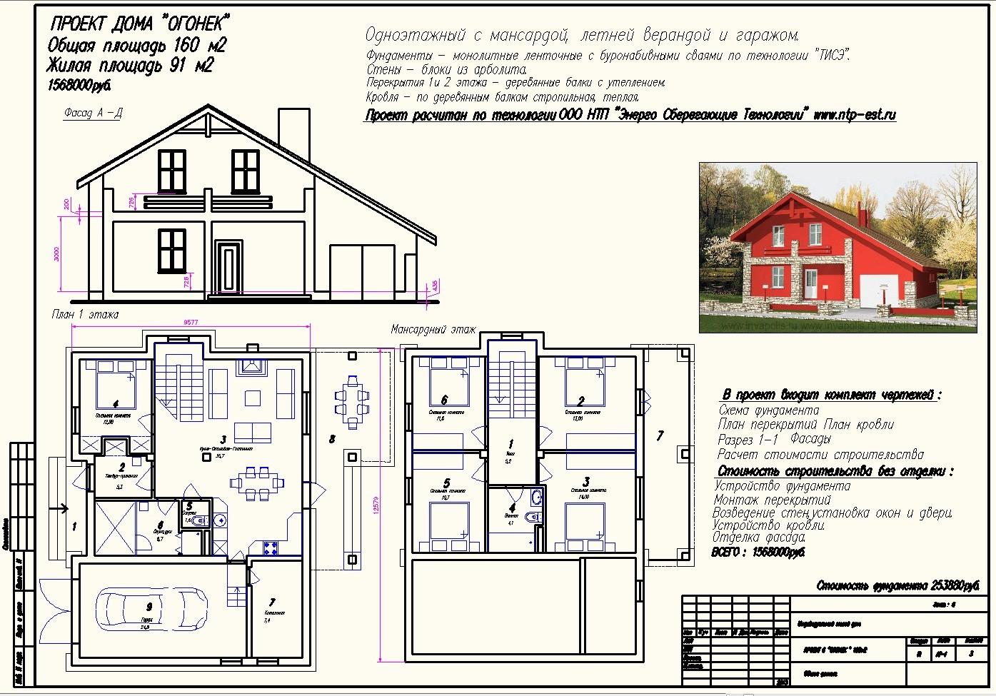 Как сделать проект дома скачать